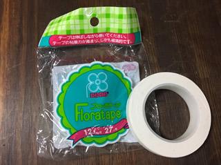 デキシーのフローラルテープ(ホワイト)
