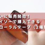 ついに販売開始!ダイソーで購入できるフローラルテープ(2種類)